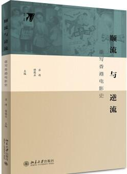 Book cover of Poshek Fu's Against the Current:  Rewriting Hong Kong Film History